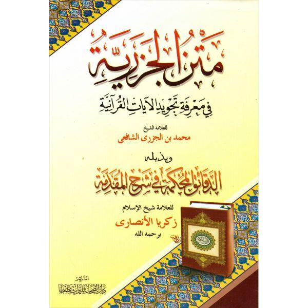 MATN AL-GAZARIYAH - متن الجزرية في تجويد الآيات القرآنية