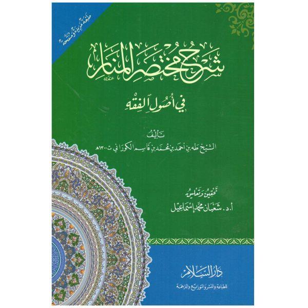 SHARH MUKHTASAR AL-MANAR - شرح مختصر المنار في أصول الفقه
