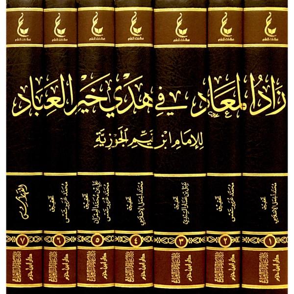 ZAD AL-MA'AD FIY HADIY KHAIR AL-'IBAD - زاد المعاد في هدي خير العباد