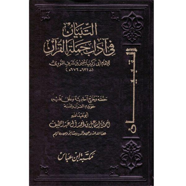AL-TABYAN FI ADAB HAMLAT AL-QURAN - التبيان في آداب حملة القرآن