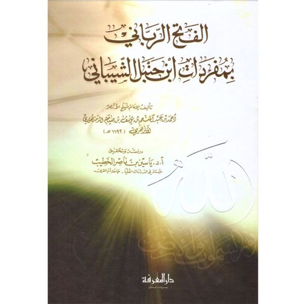 alfath alrbbani bimufradat ibn hanbal alshiybani - الفتح الرباني بمفردات ابن حنبل الشيباني
