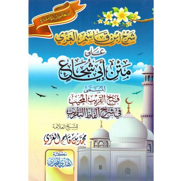 Sharh Ibn Qasim alghazi ealaa matn 'abi shujae - شرح ابن قاسم الغزي على متن أبي شجاع