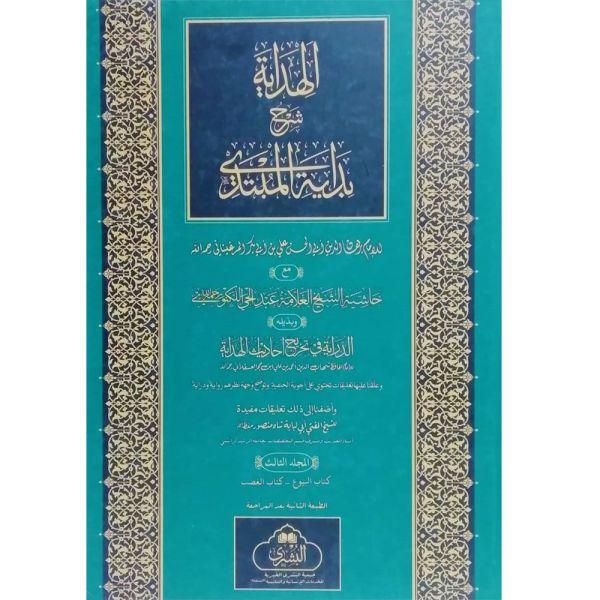 AL-HIDAYAH SHARH BIDAYAT AL-MUBTADI - الهداية شرح بداية المبتدي
