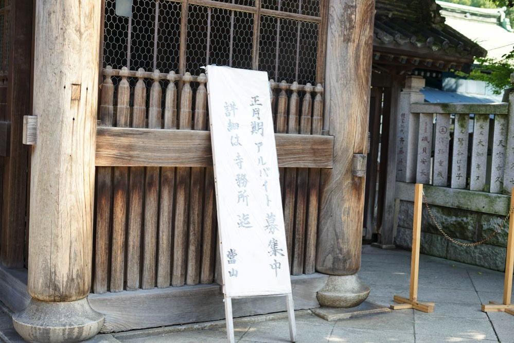 171104 shibamata yanaka nezu 10