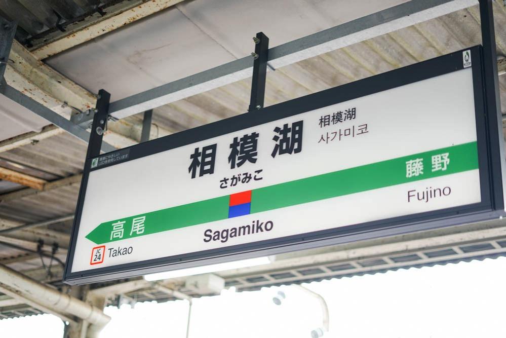 180203 kofu sagamiko kawagoe 63