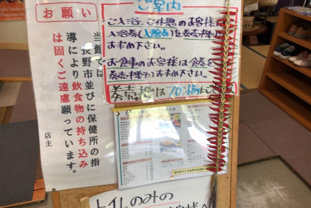 181022 nagano togakushi kamitsuge onsen 02
