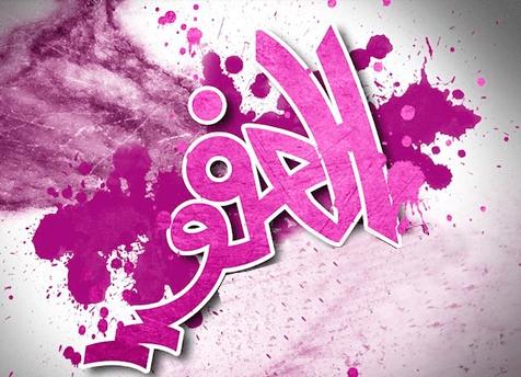 Al 'Afuww- The Effacer Of Sins