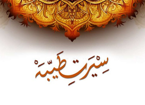 Seerat-un-Nabi (Urdu)