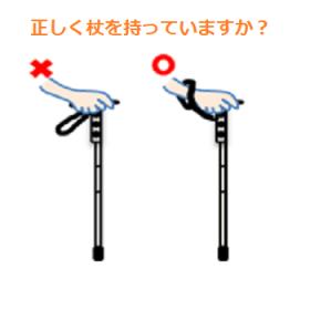 杖の持ち方