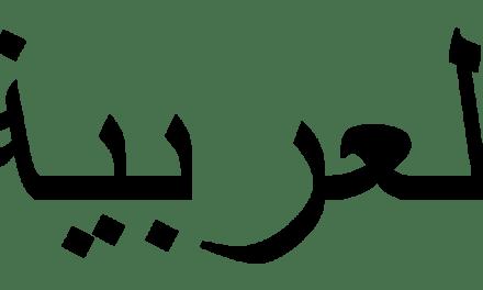 Bahasa Arab, Hukum dan KeutamaanMempelajarinya