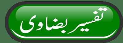 Tafsir Bizawi