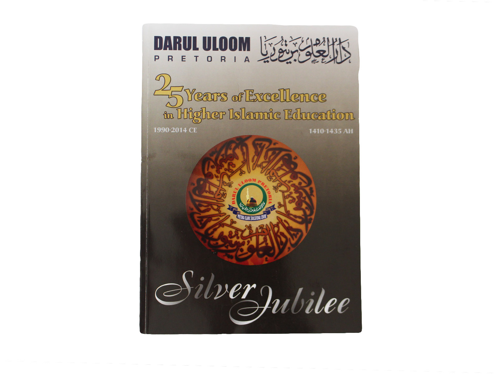 Darul Uloom Pretoria Silver Jubilee Brochure - 25 years of Excellence in Higher Islamic Education