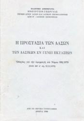 Εγκύκλιος 159140/1077/12-3-80