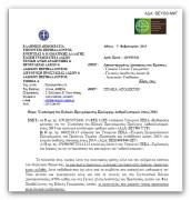 Εγκύκλιος  130353/1586/25-4-2013 (ΑΔΑ: ΒΕ5Ο0-ΜΚΨ)