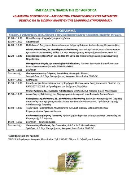 AFISA_GEVTEE_AGROTICA_2014 programma