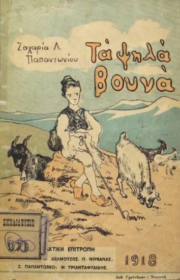 Η έκδοση του 1918 των «Ψηλών Βουνών».