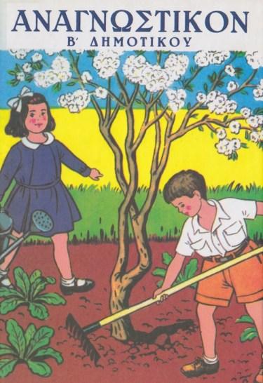 Τα παιδιά εργάζονται στο σχολικό κήπο (από το «Αναγνωστικόν» της β΄ δημοτικού του 1954, σε εικογράφηση Γ. Μανουσάκη)