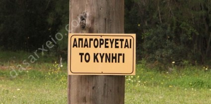 apagoreusi