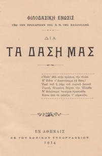 Έντυπο της Φιλοδασικής Ένωσης Αθηνών το 1914 (από το αρχείο του συγγραφέα).