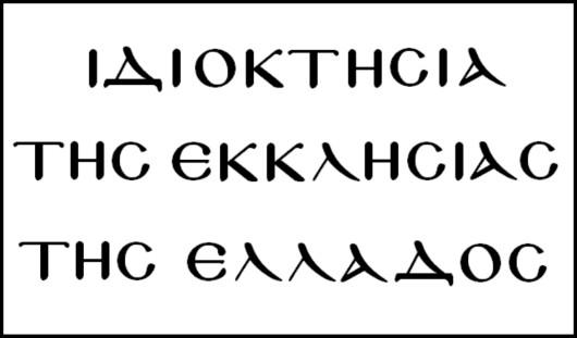 ekklisia_idioktisia