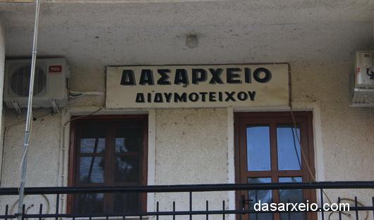 dasarxeiou_didymoteixou