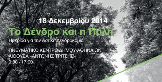 Ημερίδα με θέμα Το Δένδρο και η Πόλη~1002179-290-1(1)