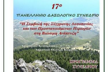 programma_synedriou_kefalonnias_part