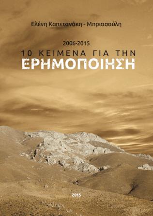 10-keimena-desertification-680