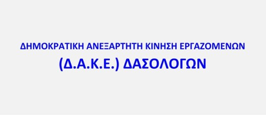 DAKE_DASOLOGON