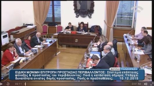 epitropi_prostasias_perivallontos