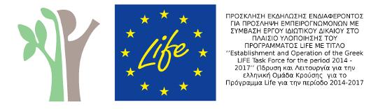 life_prasino