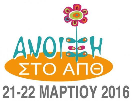 anoixi_sto_apth