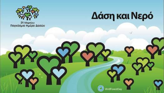 fao_intforestday