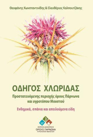rsz_plant_guide_parnon_gr