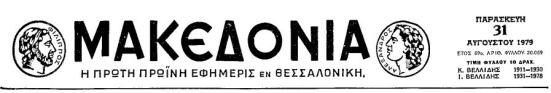 makedonia_31_8_1979