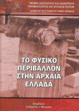 book_manolas