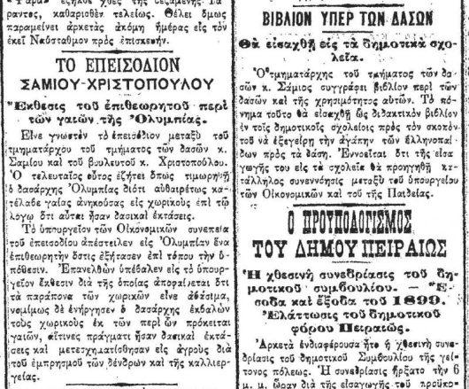 skrip_3_11_1898