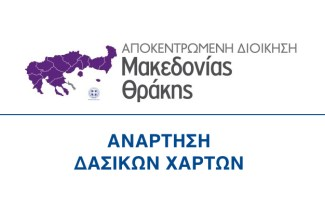 anartisi_dasikon_xarton