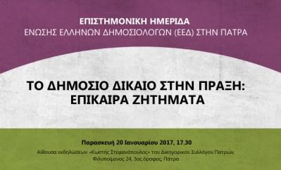 banner_dhmosiologon_660_400