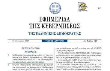 fek_prolipsis_lathroylotomion