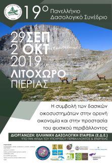 19ο_Συνέδριο_Αφίσα