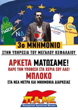 Trito Mnimonio Tsipras PAME
