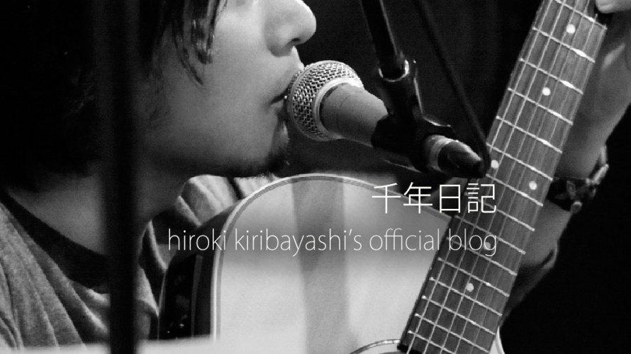 きりばやしひろき official blog 千年日記