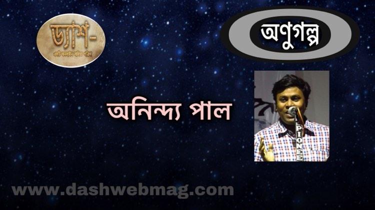 অণুগল্প :ভাড়াটে