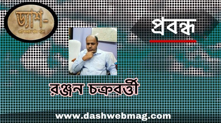 প্রবন্ধ: জাঁ পল সার্ত্র : জীবন ও সাহিত্য