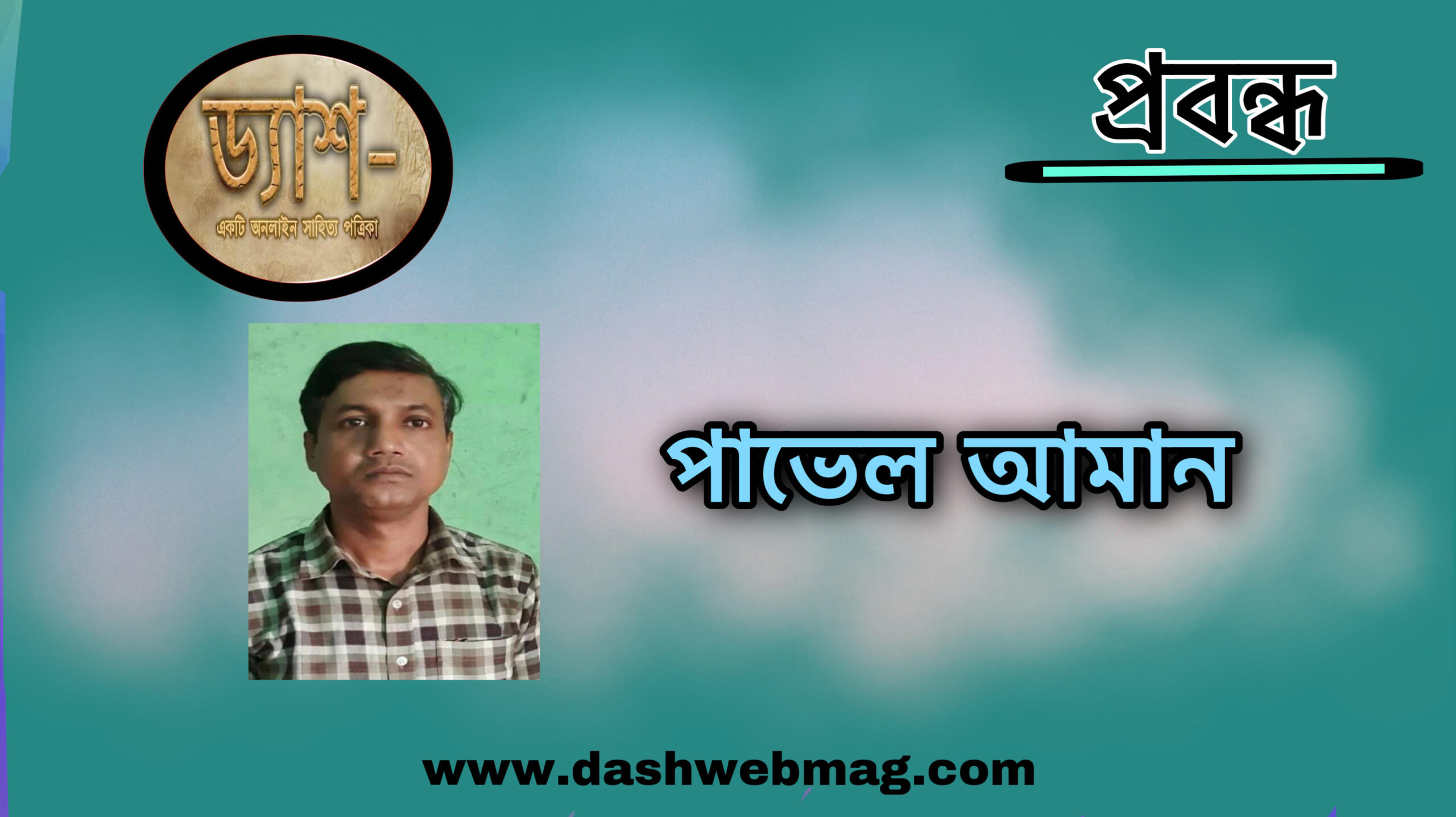 প্রবন্ধঃ ভারতের অবিসংবাদিত মুসলিম জননেতা সৈয়দ বদরুদ্দোজা