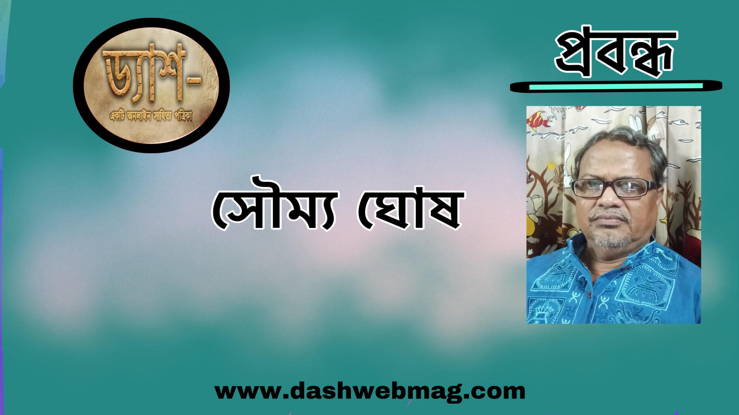 প্রবন্ধ: রাঢ়-বাংলার কবিগান