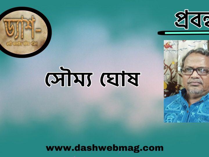 প্রবন্ধ: বঙ্কিম আলোকে নারী-চেতনা
