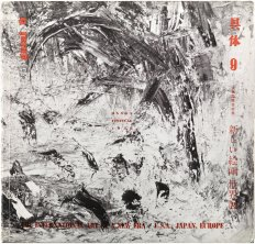 Gutai 9 (April 12, 1958). Printed matter, 25.2 × 26.4 cm. Private collection. Cover: detail of work by Yoshihara Jirō, ca. 1958. Special issue edited by Michel Tapié and Yoshihara that served as catalogue for the exhibition International Art of a New Era: Informel and Gutai. © The former members of the Gutai Art Association, photo by Kristopher McKay
