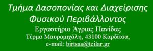 TEI-DASOPONIAS-300x100